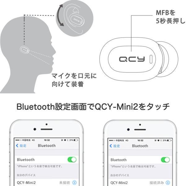 QCY Mini2 ワイヤレスイヤホン Bluetooth 5.0 片耳 完全ワイヤレスイヤホン 防水 ヘッドセット 軽量  ハンズフリー 通話  IPX4  IPhone Android 対応|qcy|02