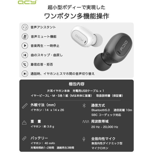 QCY Mini2 ワイヤレスイヤホン Bluetooth 5.0 片耳 完全ワイヤレスイヤホン 防水 ヘッドセット 軽量  ハンズフリー 通話  IPX4  IPhone Android 対応|qcy|08
