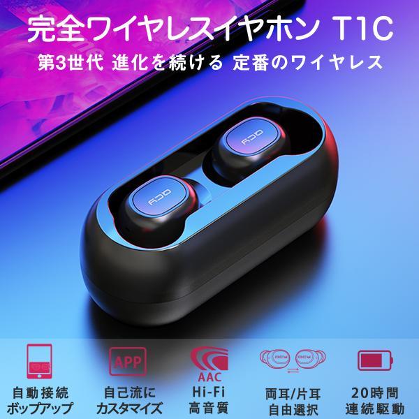 QCY T1 ワイヤレスイヤホン Bluetooth 5.0 完全ワイヤレス 右分離型 ブルートゥース イヤホン マイク付き AAC対応 ノイズキャンセリング 防水 QCY-T1BK qcy 02