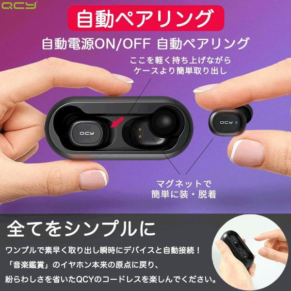 QCY T1 ワイヤレスイヤホン Bluetooth 5.0 完全ワイヤレス 右分離型 ブルートゥース イヤホン マイク付き AAC対応 ノイズキャンセリング 防水 QCY-T1BK qcy 04