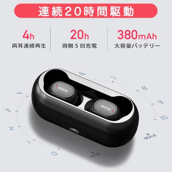 QCY T1 ワイヤレスイヤホン Bluetooth 5.0 完全ワイヤレス 右分離型 ブルートゥース イヤホン マイク付き AAC対応 ノイズキャンセリング 防水 QCY-T1BK qcy 08