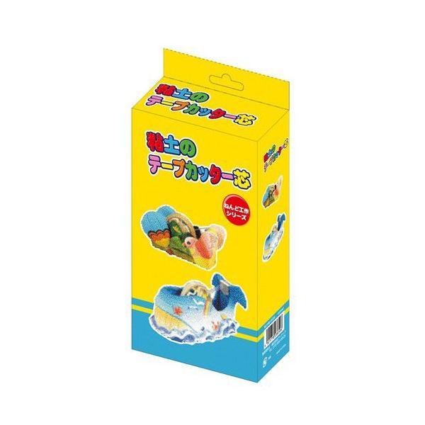 知育玩具 小学生 幼児 売店 粘土のテープカッター芯 お得セット 夏休み 研究 工作