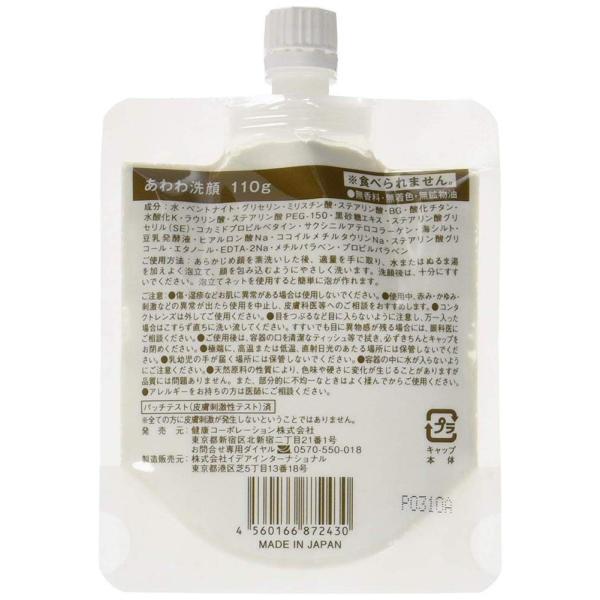 どろ豆乳石鹸 どろあわわ 110g もっちり泡 フェイスウォッシュ 健康コーポレーション 洗顔ネット付き 送料無料|qolca|02