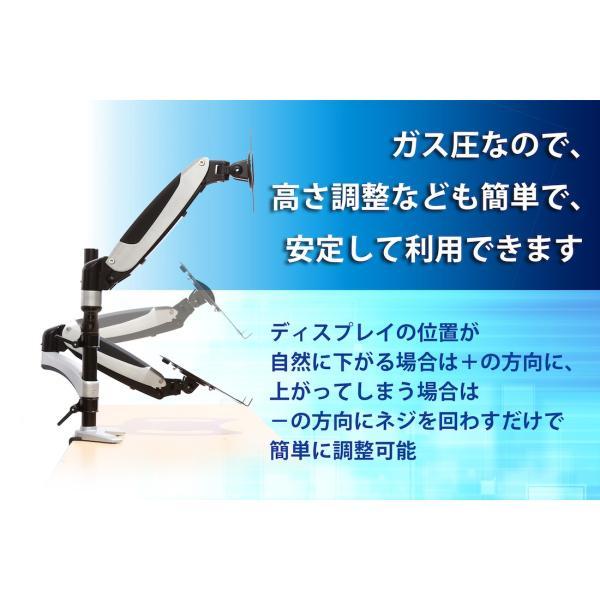 FACE8 モニターアーム ディスプレイ ガス圧 ガススプリング式 ノートパソコン スタンド ラップトップ デュアル 2画面 切り替え可能 15〜27インチ対応|qolca|04