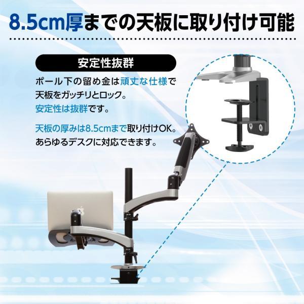 FACE8 モニターアーム ディスプレイ ガス圧 ガススプリング式 ノートパソコン スタンド ラップトップ デュアル 2画面 切り替え可能 15〜27インチ対応|qolca|07