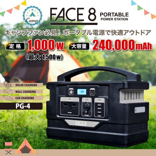 ポータブル電源 大容量 240,000mAh / 888Wh 蓄電池 最大出力1500W 日本メーカー キャンプ 正弦波 FACE8 PG-4