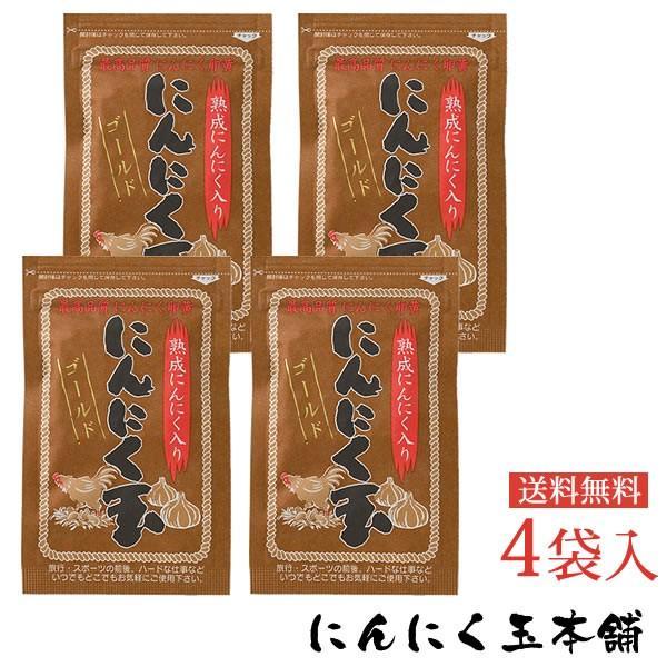 にんにく玉ゴールド 4袋 送料無料 2セット購入で1袋プレゼント 日本農林規格認定「有機栽培」中国産