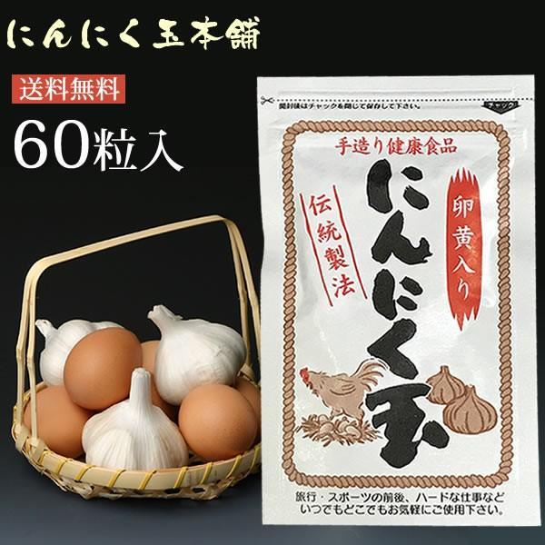 にんにく玉 60粒入 送料無料 ポイント消化 日本農林規格認定「有機栽培」中国産