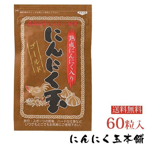にんにく玉ゴールド 60粒入 送料無料 ポイント消化  日本農林規格認定「有機栽培」中国産