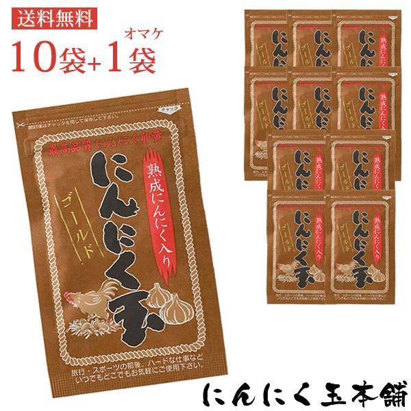 にんにく玉ゴールド 10袋プラス1袋オマケ 送料無料 にんにく玉本舗 日本農林規格認定「有機栽培」中国産