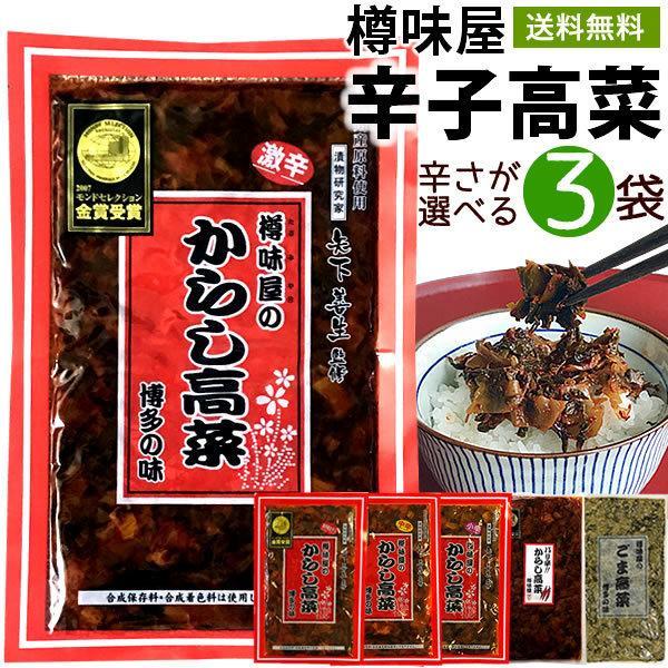 辛子高菜3袋 お好きな辛さを3袋 樽味屋 からし高菜漬 送料無料
