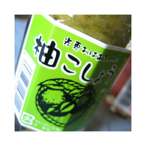 柚子胡椒 光恵おばあちゃんの柚子こしょう(青)