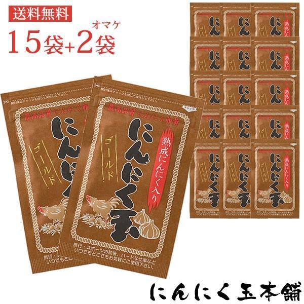 にんにく玉ゴールド 15袋プラス2袋プレゼント 送料無料 1袋あたり最安値 日本農林規格認定「有機栽培」中国産