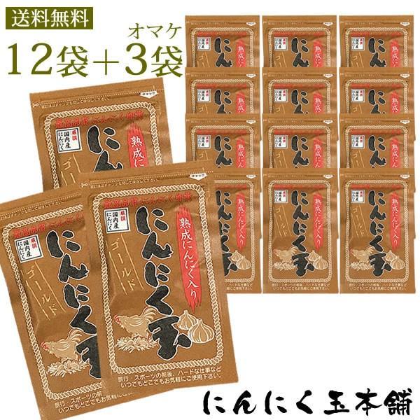 国産 にんにく玉ゴールド 60粒入 12袋プラス3袋オマケ 送料無料 1袋あたり最安値
