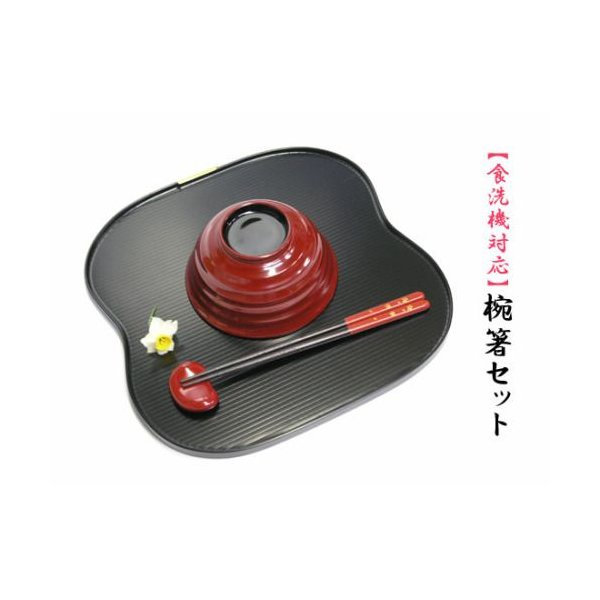 椀箸セット /食器洗浄機対応
