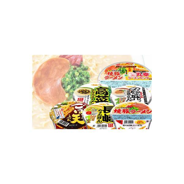 【送料無料】「焼豚ラーメン×丸幸ラーメン」と「カップ麺詰め合わせ」セット カップラーメン 、カップうどん