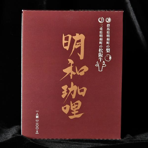 明和珈哩(めいわカレー)1食(200g)|qu-shop