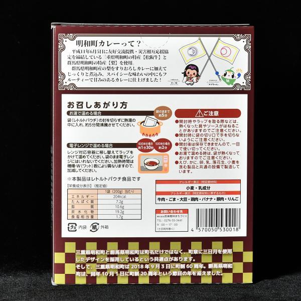 明和珈哩(めいわカレー)1食(200g)|qu-shop|02