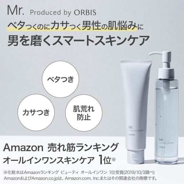 オルビス(ORBIS) ミスター スキンジェルローション メンズ用 オールインワン 詰め替え用 150mL|quad-store|08