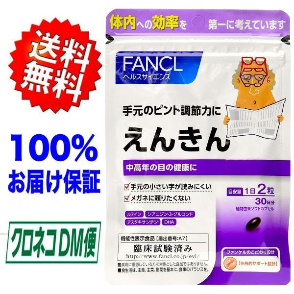 ファンケル FANCL 『えんきん』 30日 機能性表示食品 送料無料 100%お届け保証 クロネコDM便|quality-leader
