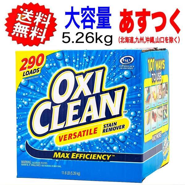 RoomClip商品情報 - オキシクリーン 漂白剤 マルチパーパスクリーナー コストコ 4.98kg 送料無料  ゆうパック 100%お届け保証 OXICLEAN