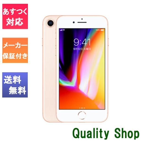 「新品 未開封品」SIMフリー iPhone8 64gb Gold ゴールド ※赤ロム保証[メーカー保証1年][正規SIMロック解除済][Apple/アップル][MQ7A2J/A][A1906]