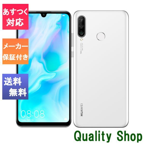 「新品 未開封品」Huawei SIMフリー P30 lite パールホワイト 「MAR-LX2J]「simfree]|quality-shop