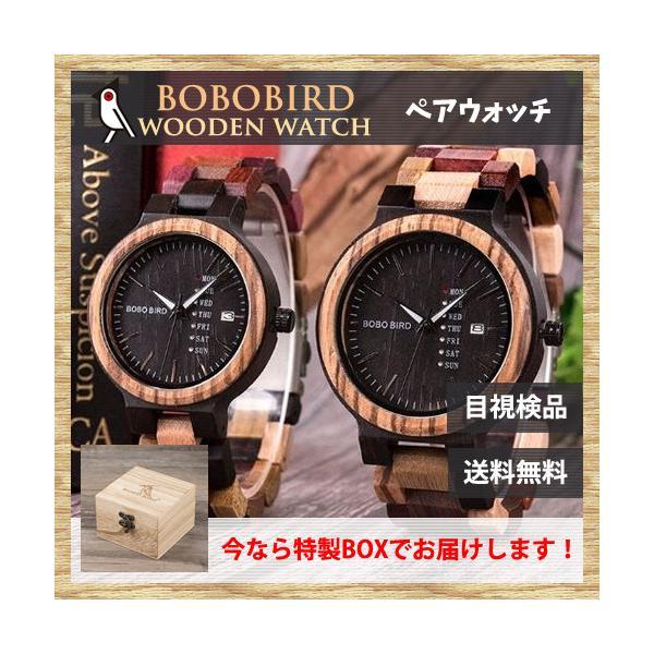 ペアウォッチ カップルウォッチ ボボバード BOBOBIRD 木製 腕時計 時計 ペア メンズ レディース ウッドウォッチ カラフル ホワイトデー ギフト