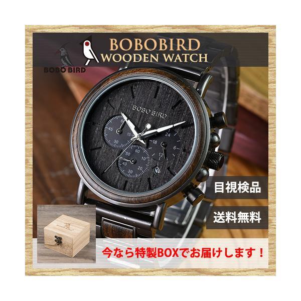 ボボバード BOBOBIRD ボボ鳥 木製 腕時計 メンズ ウッドウォッチ 黒 クロノグラフ カレンダー 日付表示 ブランド ギフト Q26