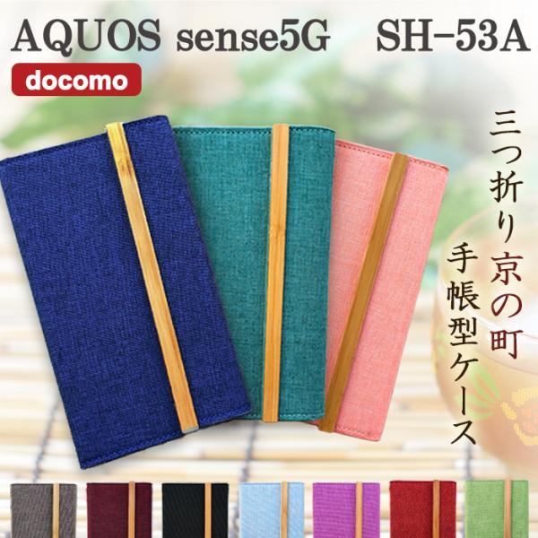 AQUOSsense5GSH-53AケースカバーSH53ASHー53ASH-M17手帳手帳型三つ折り京の町スマホケーススマホカバ