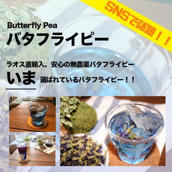 バタフライピー (ハーブティー) 100g quatro-select 04