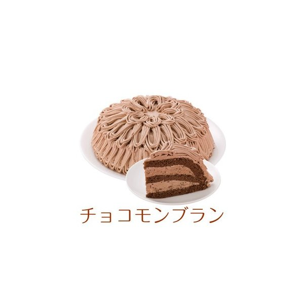 即日発送 チョコモンブラン ケーキ 7号 21.0cm 約800g ホールタイプ バースデーケーキ  誕生日ケーキ