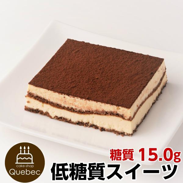 砂糖不使用 糖質79%カット 低糖質スイーツ 贅沢なめらかティラミス 4.5号  13.5×11cm 北海道産マスカルポーネ使用