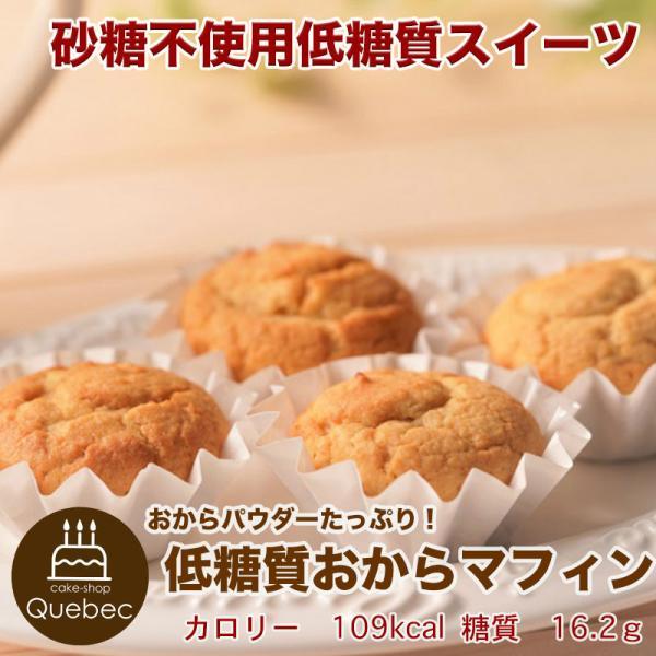 低糖質スイーツ 低糖質 おからマフィン 4個セット 糖質制限 ケーキ 砂糖不使用