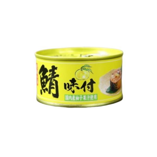 鯖 味付 缶詰 柚子果汁使用 180g
