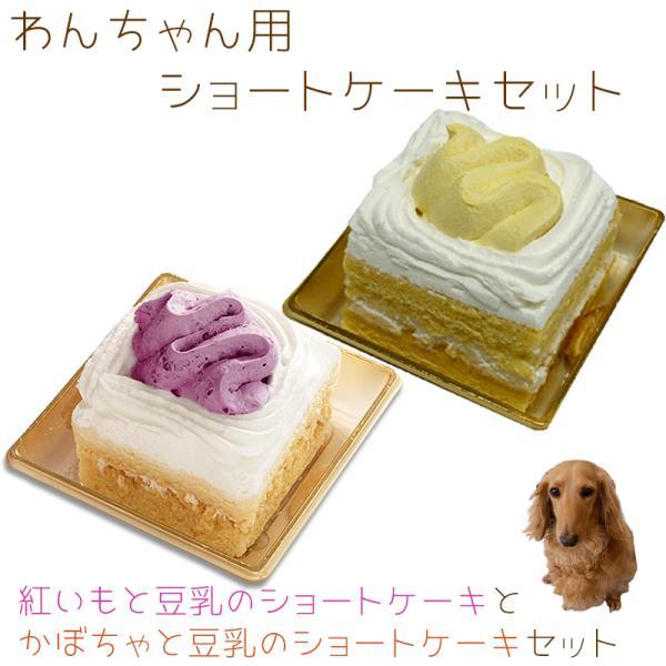 わんちゃんお誕生日ケーキセット 紅いもと豆乳のショートケーキとかぼちゃと豆乳のショートケーキのセット 送料無料