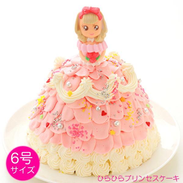 プリンセスケーキひらひら 6号18cm(約6〜12名様)誕生日 ケーキ お姫様ケーキ プリンセス ケーキ デコレーションケーキ ドールケーキ
