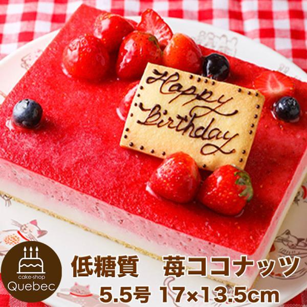 低糖質スイーツ  糖質オフ ケーキ 低糖質苺ココナッツ 5.5号:約6〜10名様用(17×13.5cm)ムース 低糖質ギフト