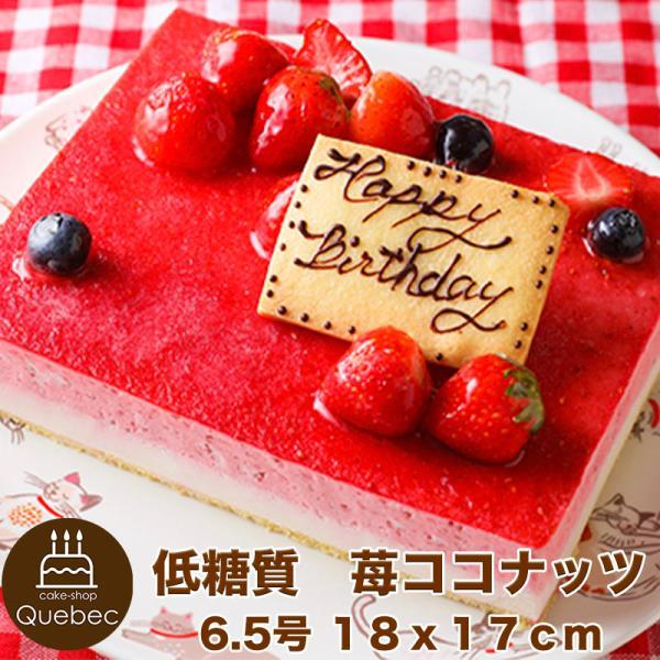低糖質スイーツ  糖質オフ ケーキ 低糖質苺ココナッツ 6.5号:約8〜12名様用(18×17cm)ムース 低糖質ギフト