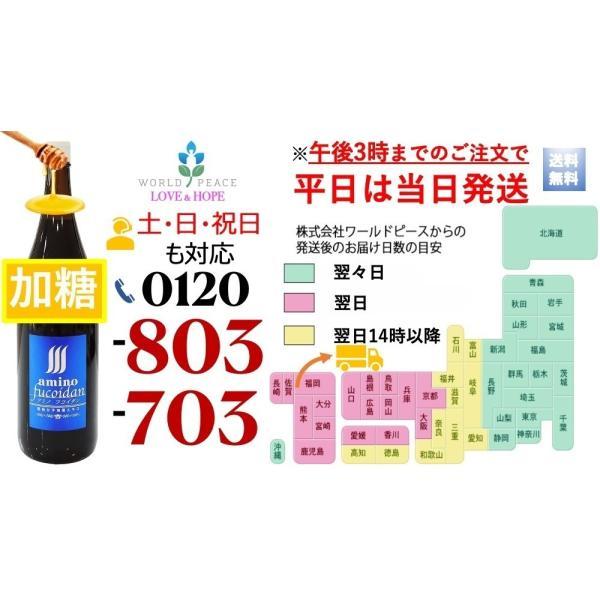 超低分子液体フコイダン アミノフコイダン 有糖 1800ml 1本|queenandking|03