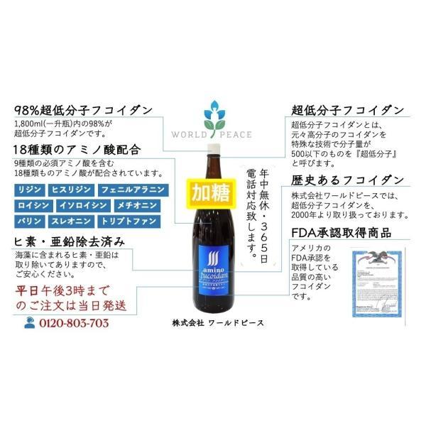 超低分子液体フコイダン アミノフコイダン 有糖 1800ml 1本|queenandking|06