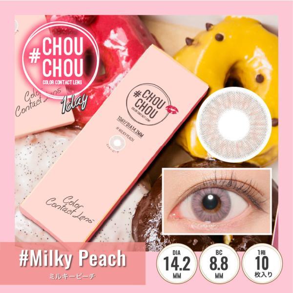 #CHOUCHOU 1Day チュチュワンデー(1箱10枚入り)( 送料無料 ワンデー カラコン ) queeneyes 05