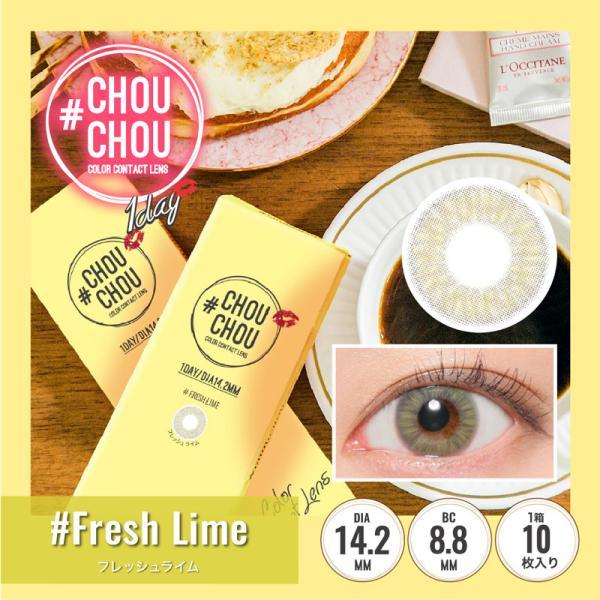 #CHOUCHOU 1Day チュチュワンデー(1箱10枚入り)( 送料無料 ワンデー カラコン ) queeneyes 08