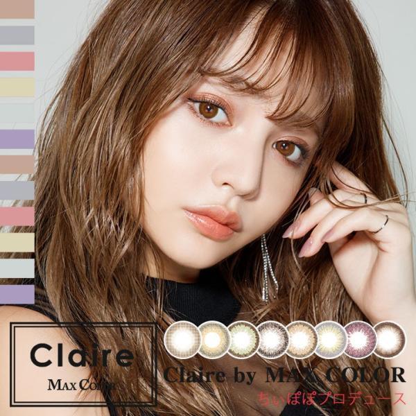 クレア by マックスカラー Claire by MAXCOLOR(1箱10枚入り)( 送料無料 カラコン ワンデー 1day 使い捨て )|queeneyes