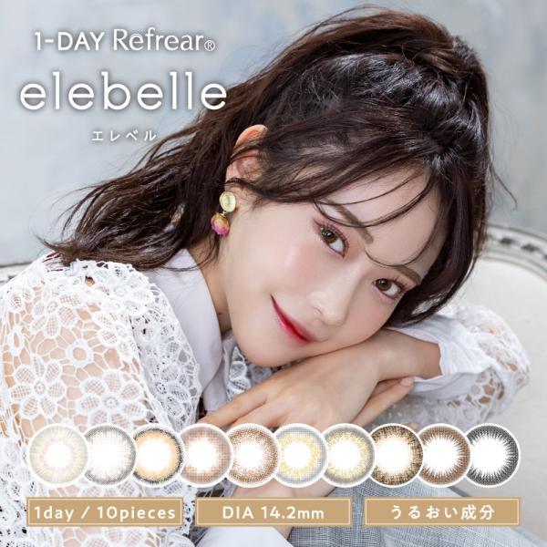 ワンデーリフレア エレベル(1箱10枚入り)( 1-DAY Refrear elebelle 送料無料 カラコン カラーコンタクト 度あり 度入り 度なし )|queeneyes