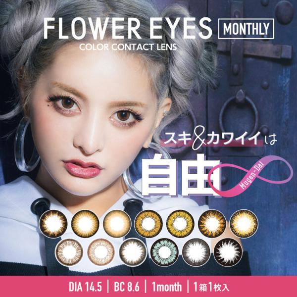 【度あり】フラワーアイズR FlowereyesR (1箱1枚×2)( 送料無料 1ヶ月 カラコン マンスリー フラワーアイズ フラワーアイズマンスリー )|queeneyes