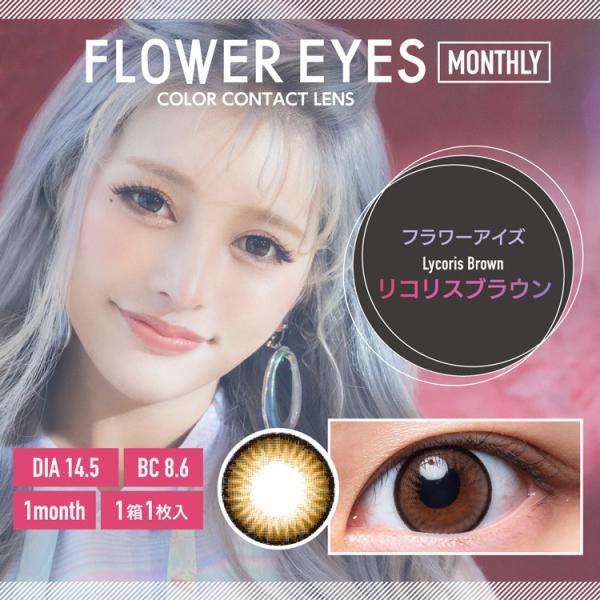 【度あり】フラワーアイズR FlowereyesR (1箱1枚×2)( 送料無料 1ヶ月 カラコン マンスリー フラワーアイズ フラワーアイズマンスリー )|queeneyes|04