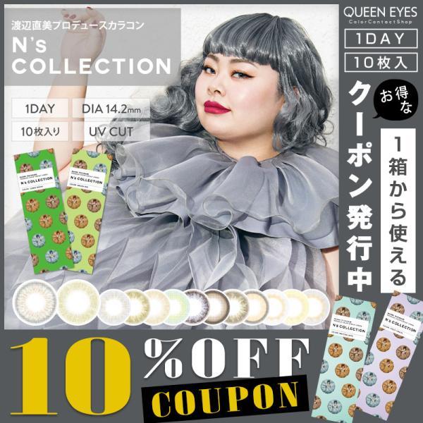 エヌズコレクション N's COLLECTION 1DAY (1箱10枚入り)( 送料無料 カラコン ワンデー 度あり 度なし カラーコンタクト ) queeneyes