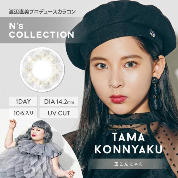 エヌズコレクション N's COLLECTION 1DAY (1箱10枚入り)( 送料無料 カラコン ワンデー 度あり 度なし カラーコンタクト ) queeneyes 03