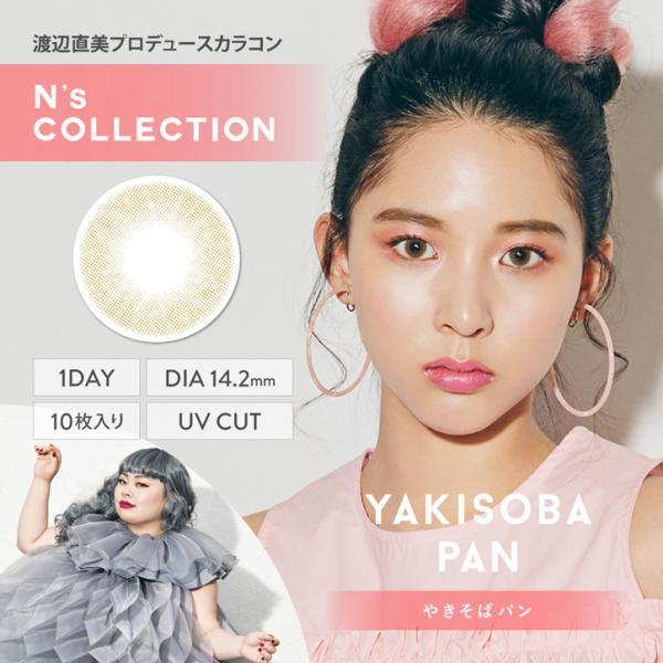 エヌズコレクション N's COLLECTION 1DAY (1箱10枚入り)( 送料無料 カラコン ワンデー 度あり 度なし カラーコンタクト ) queeneyes 05